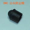 Silicone Rubber Dust Cover for BNC